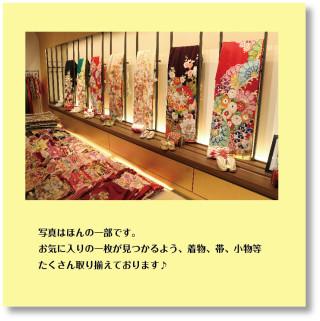 和想館松江店の店舗画像2