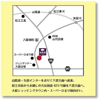 和想館松江店の店舗画像3