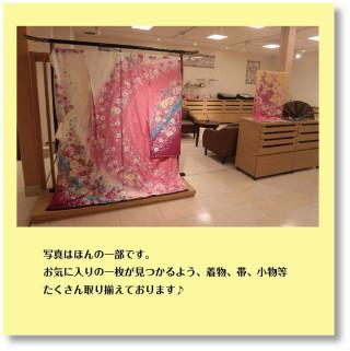 和想館出雲店の店舗画像2
