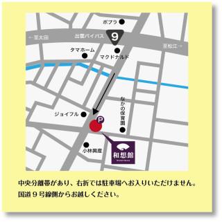 和想館出雲店の店舗画像3