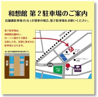 和想館浜田店の店舗画像3