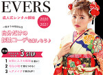 EVERS~furisode showroom~の店舗サムネイル画像