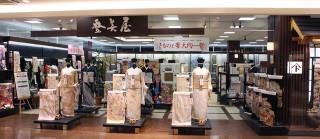江釣子SCパル 呉服の登美屋の店舗画像2