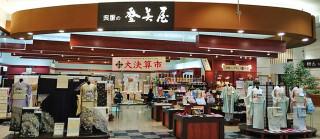 呉服の登美屋 イオンモール大曲店の店舗画像2