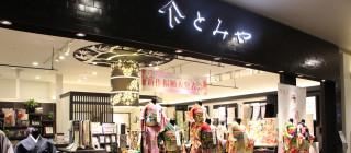 きもの とみや 幕張新都心店の店舗画像2