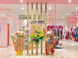 ジョイフル恵利 ピエリ守山店の店舗画像1