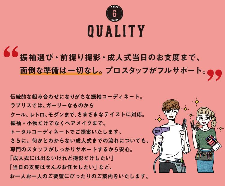 08.選ばれる理由_6QUALITY(修正)