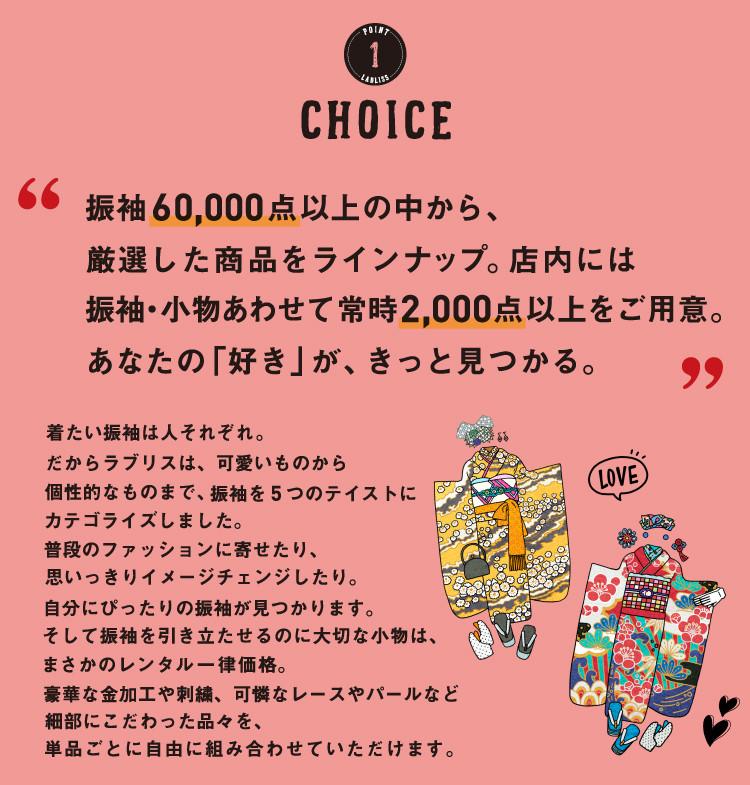 03.選ばれる理由_1CHOICE