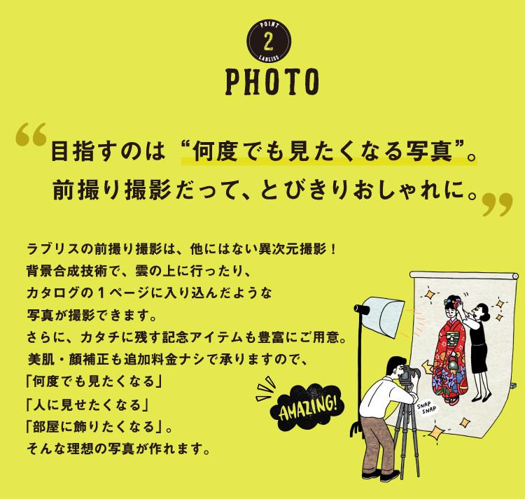 04.選ばれる理由_2PHOTO