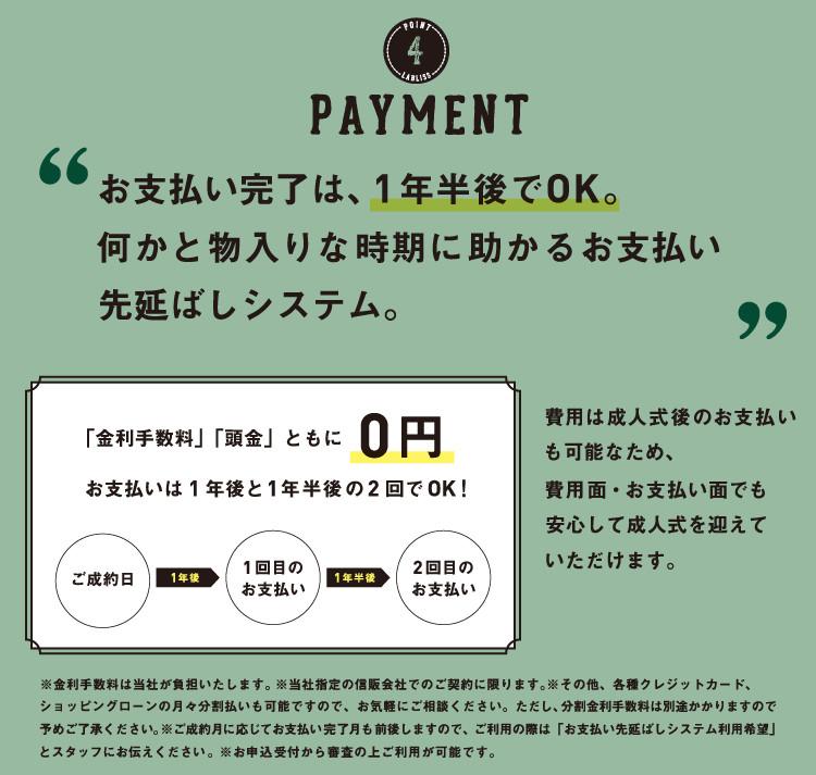 06.選ばれる理由_4PAYMENT