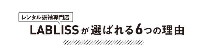 02.選ばれる理由_タイトル