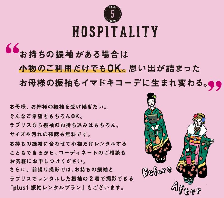 07.選ばれる理由_5HOSPITALITY