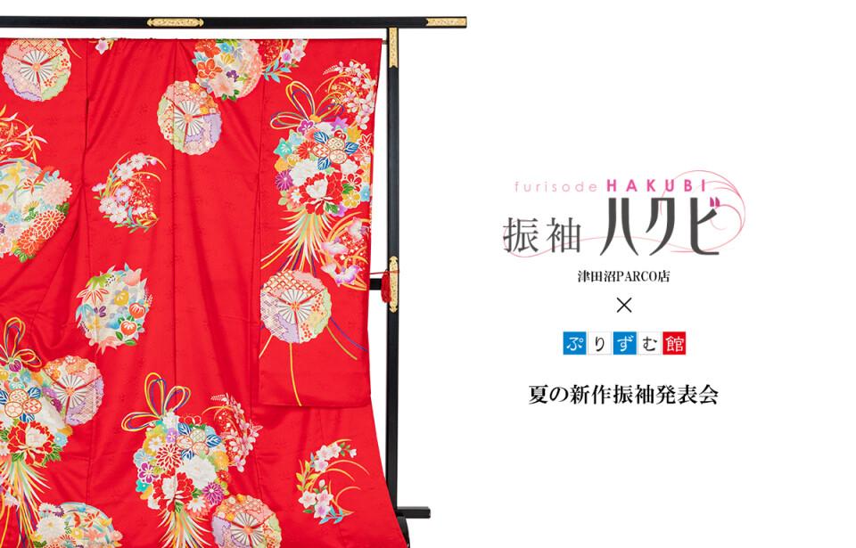 振袖展示会トップバナー(8月津田沼店)