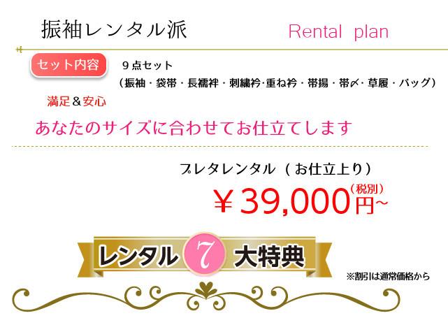 rental_plan