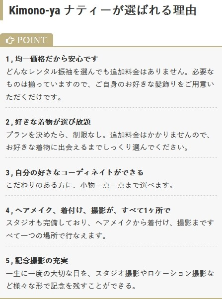 Screenshot_2021-01-12 成人式のお客様 Kimono-ya Natty 岡株式会社_result