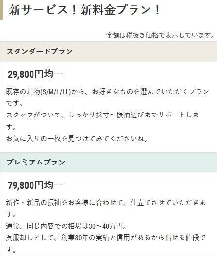 Screenshot_2021-01-12 成人式のお客様 Kimono-ya Natty 岡株式会社(1)_result
