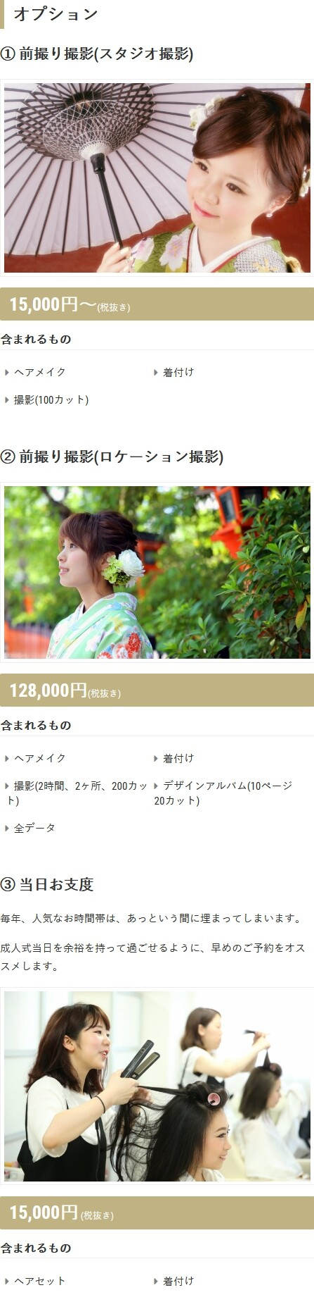 Screenshot_2021-01-12 成人式のお客様 Kimono-ya Natty 岡株式会社(2)_result
