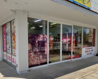 古楽屋の店舗画像2