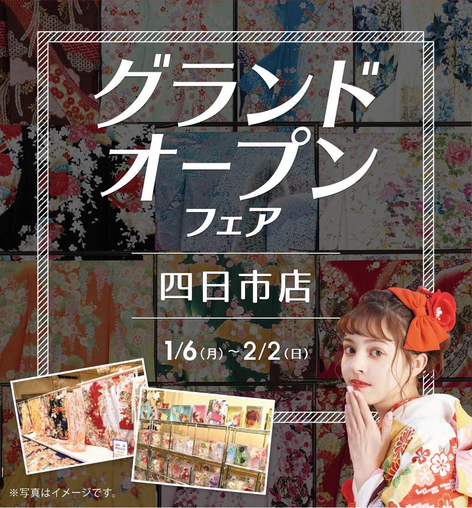 191220_e3_sec01-01_yokkaichi