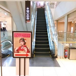 とみひろ ふりそで 新宿高島屋店の店舗画像1