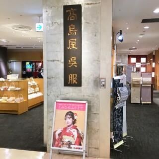 とみひろ ふりそで 新宿高島屋店の店舗画像2