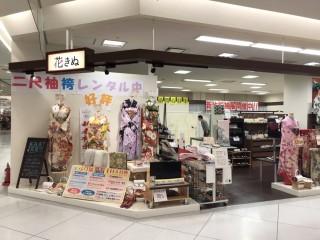 花きぬ 鈴鹿ハンター店の店舗画像1