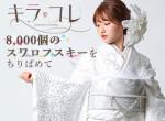 着物レンタル とみおかや 佐賀店の店舗サムネイル画像