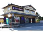 きもの館 ききようやの店舗サムネイル画像