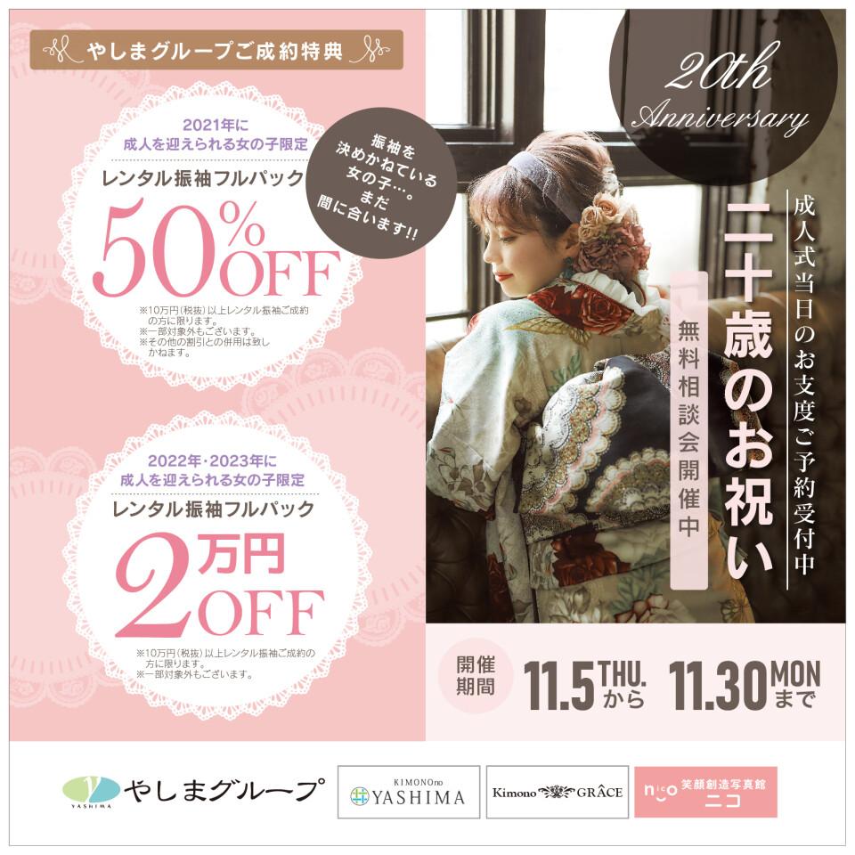 yashima2010_SNS_FuriNov_banner