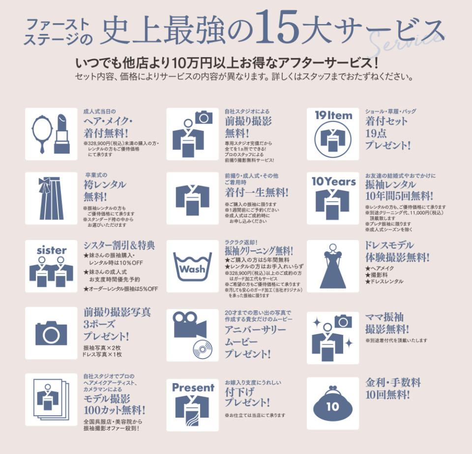 15大特典