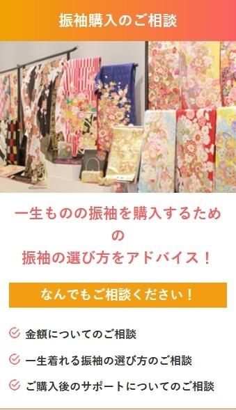 Screenshot_2021-02-02 成人式振袖相談会(無料)|FIRST STAGE(奈良・大阪・京都・兵庫・三重)(2)_result