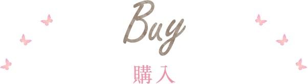 h_buy_result