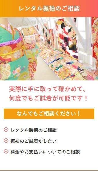 Screenshot_2021-02-02 成人式振袖相談会(無料)|FIRST STAGE(奈良・大阪・京都・兵庫・三重)(3)_result