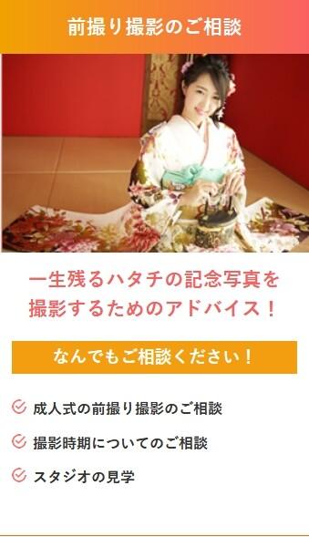 Screenshot_2021-02-02 成人式振袖相談会(無料)|FIRST STAGE(奈良・大阪・京都・兵庫・三重)(4)_result