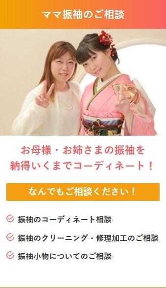Screenshot_2021-02-02 成人式振袖相談会(無料)|FIRST STAGE(奈良・大阪・京都・兵庫・三重)(5)_result