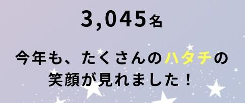 3042名_result