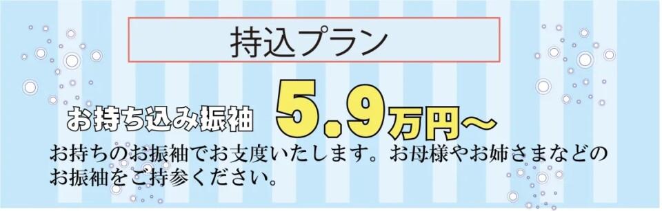 持込プラン_result