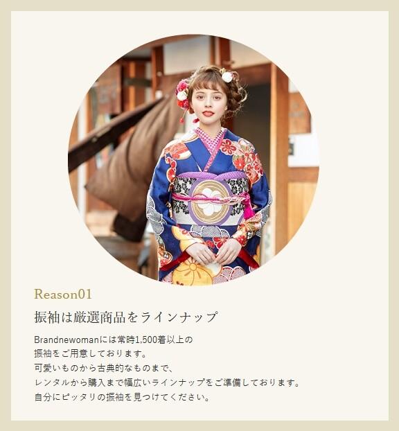 Screenshot_2020-11-30 【公式】Brandnewoman|成人式の振袖レンタル・販売・記念撮影_result