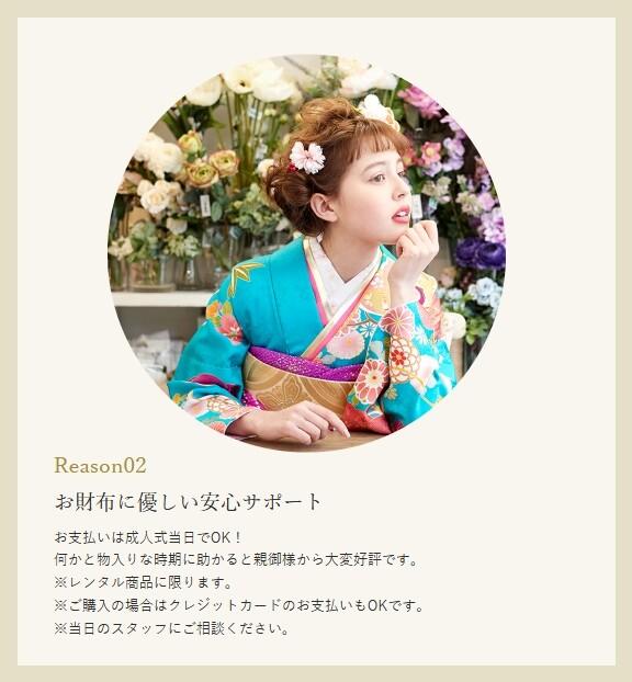 Screenshot_2020-11-30 【公式】Brandnewoman|成人式の振袖レンタル・販売・記念撮影(2)_result