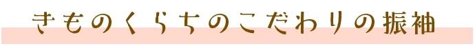 furisode_kodawari_title02_result