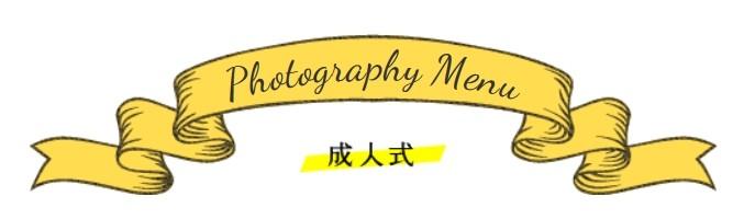 Screenshot_2020-04-28 成人式(撮影メニュー) │ 迎賓館TOKIWA写真室_result