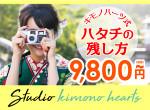 kimono hearts/リモートショッピングの店舗サムネイル画像