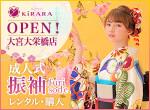 成人式サロンKiRARA-持込専門- 大宮大栄橋店の店舗サムネイル画像