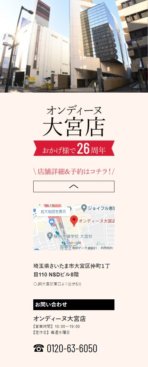 FireShot Capture 4803 - オンディーヌ各店周年祭|成人式の振袖レンタル・販売オンディーヌ - www.ondine.jp