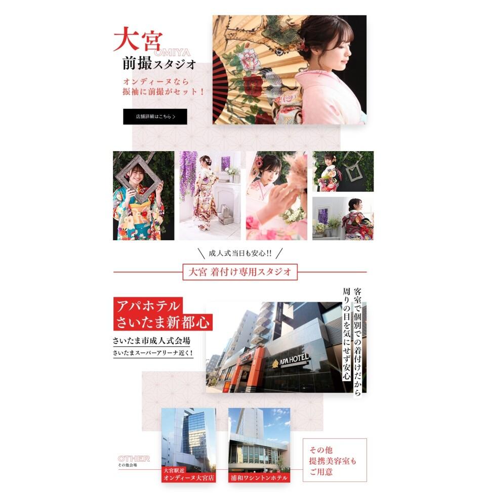FireShot Capture 490 - 振袖ワンダーランド in 大宮・横浜|成人式の振袖レンタル・販売オンディーヌ - www.ondine.jp