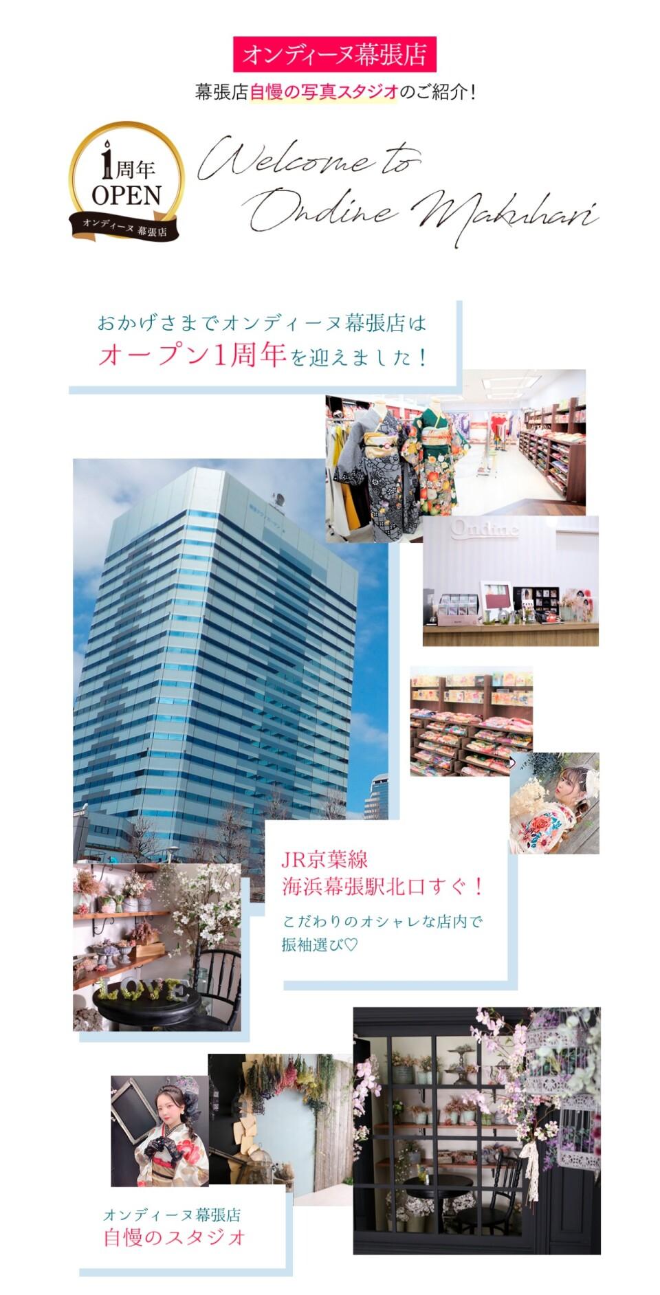 FireShot Capture 608 - 川崎・幕張OPEN1周年記念 開催中!|成人式の振袖レンタル・販売オンディーヌ - www.ondine.jp