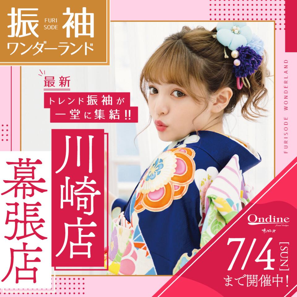 wland_kawasaki_makuhari_12001200