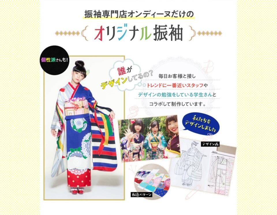 オンディーヌオリジナル振袖_page-0001