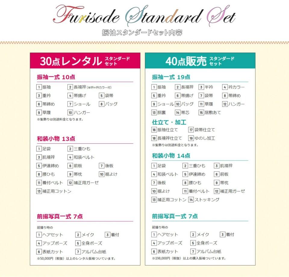 オンディーヌ振袖セット_page-0001
