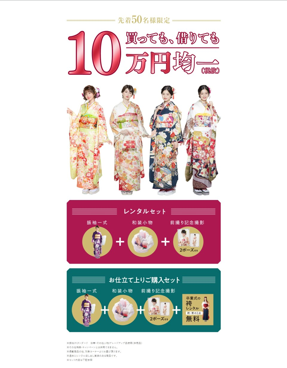 FireShot Capture 257 - 大振袖万博 西日本全域にて開催!|成人式の振袖レンタル・販売オンディーヌ - www.ondine.jp